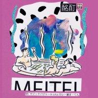 Mr.マジックバジャール a.k.a カレー屋まーくん: 酩酊 (MIX-CD)
