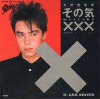 大沢誉志幸 - Yoshiyuki Ohsawa : その気XXX mistake (7