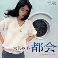 """大貫妙子:都会 / くすりをたくさん - 2ndプレス (7"""")"""