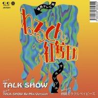 """鉄腕ミラクルベイビーズ:TALK SHOW / TALK SHOW Re-Mix Version (7"""")"""