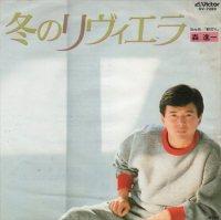 森進一 - Shinichi Mori : 冬のリヴィエラ / 駅灯り (7