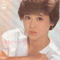 松田聖子 - Seiko Matsuda : 小麦色のマーメイド / マドラス・チェックの恋人 (7