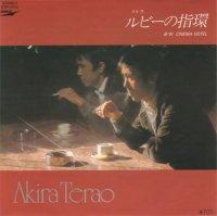 寺尾聰 - Akira Terao : ルビーの指輪 / Cinema Hotel (7