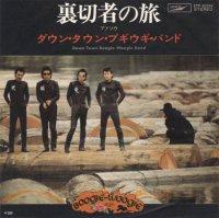 ダウン・タウン・ブギウギ・バンド : 裏切り者の旅 / ア! ソゥ (7