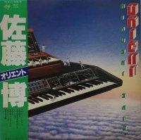 佐藤博 - Hiroshi Sato : Orient (LP/reissue/with Obi)