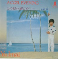 予約商品・今井 裕 : Cool Evening(7