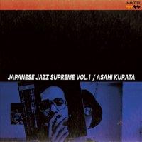 Asahi Kurata : Japanese Jazz Supreme vol.1 - 至上の和ジャズ 1 (MIX-CDR)