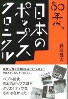 萩原健太 : 80年代 日本のポップス・クロニクル (BOOK)
