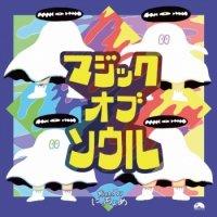 DJ にっちょめ / マジックオブソウル (MIX-CD)