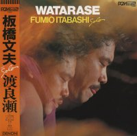 板橋文夫 - Fumio Itabashi : 渡良瀬 - WATARASE (LP/reissue/with Obi)