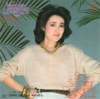 阿川泰子 - Yasuko Agawa : She-Senior Dreams - シニア・ドリーム / Song Of The Waves (7