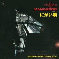 予約商品・カンガルー : にがい涙 / Sunshine Bright On Me (Cub)(7