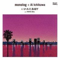 """monolog+Ai ichikawa : いかれたBABY/PAPER DOLL (7"""")"""