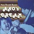 鈴木勳 Sextet -Isao Suzuki- / Ako's Dream (CD/USED/EX)