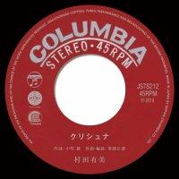 村田有美:クリシュナ / クリシュナ - T-Groove & monolog Dub Remix (7
