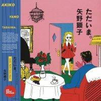矢野顕子 - Akiko Yano:ただいま。(LP/reissue)