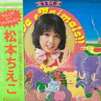 松本ちえこ - Chieko Matsumoto : Viva Animals!! (LP/USED/VG++)