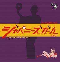 DJ KAZZMATAZZ : JAPANESE GIRL VOL.3 (MIX-CD)