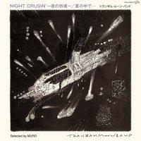 トランザム ムーン バンド : NIGHT CRUSIN' / 夏のなかで… (7