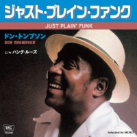 DON THOMPSON: JUST PLAIN' FUNK / HANG LOOSE (7
