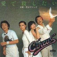 サーカス - Circus : 愛で殺したい / 恋はマジック (7'/USED/VG++)