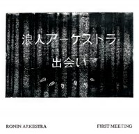 Ronin Arkestra : First Meeting (EP)