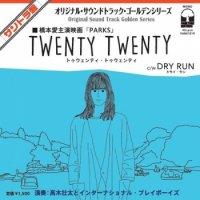 """インターナショナル・プレイボーイズ : Twenty Twenty c/w Dry Run (7""""+DLコード)"""