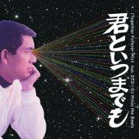 ECD×DJ Mitsu the Beats / PUNPEE : 君といつまでも(Together Forever Mix) / お嫁においで 2015 (7')