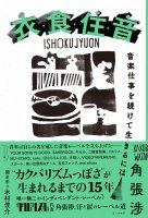 カクバリズム : 衣・食・住・音 - 音楽仕事を続けて生きるには- / 角張渉/木村俊介 (BOOK)