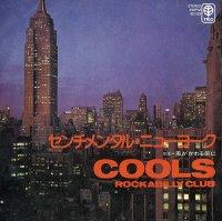 クールス・ロカビリー・クラブ - COOLS ROCKABILLY CLUB : センチメンタル・ニューヨーク / 風がかわる前に (7
