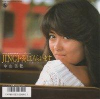 中山美穂 - Miho Nakayama : JINGI・愛してもらいます / Rising Love (7