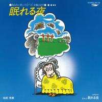 松武 秀樹 - Hideki Matsutake : 眠れる夜 (7