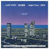 "高村亜留 / DEW : Last Step / Night Time (7"")"