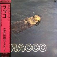 古沢良治郎 - Furusawa Ryojiro Quartet:ラッコ - Racco (LP/with Obi)