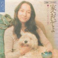 りりィ - Lily : 家へおいでよ / オレンジ村から春へ (7