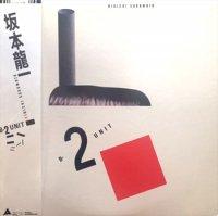 坂本龍一 - Riuichi(Ryuichi) Sakamoto : B-2 Unit (LP/USED/EX)