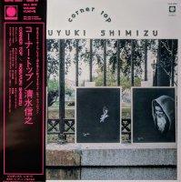 清水信之:コーナートップ (LP/reissue/with Obi)