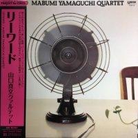 山口真文 -  Mabumi Yamaguchi Quartet:リーワード - Leeward (LP/with Obi)