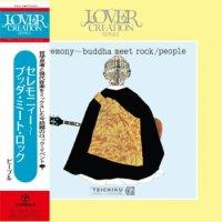 PEOPLE:CEREMONY BUDDHA MEET ROCK (LP/with Obi)