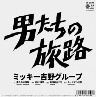 """ミッキー吉野グループ(ゴダイゴ) : 男たちの旅路 (7"""")"""