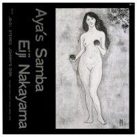 中山英二 - Eiji Nakamura : アヤのサンバ - Aya's Samba (LP/reissue)