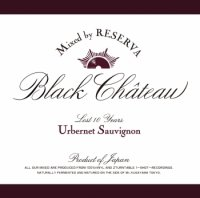 RESERVA : Black Chateau (MIX-CD)