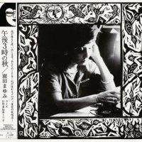 園田まゆみ with 杉野喜知郎トリオ : 午後三時の秋 (LP)