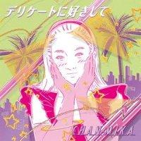 CHAN-MIKA : デリケートに好きして / Winter Beach (7