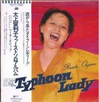 大上留利子 : タイフーンレディ(LP/with Obi)