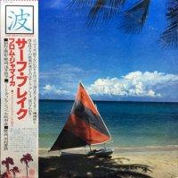 Surf Break from Jamaica - サーフ・ブレイク・フロム・ジャマイカ (LP/USED/EX--)