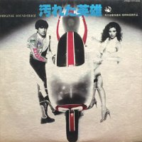 O.S.T. : 汚れた英雄 (LP/USED/EX--/Color Vinyl)