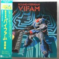 O.S.T. (渡辺俊幸/TAO) : 銀河漂流「バイファム」音楽集 - Round-Vernian Vifam (LP/USED/EX/ステッカー付き)