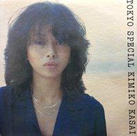 笠井紀美子 - Kimiko Kasai : Tokyo Special (LP/USED/EX--)