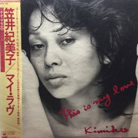 笠井紀美子 - Kimiko Kasai : This Is My Love (LP/USED/EX)